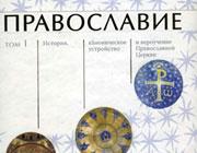 Православие. Том 1