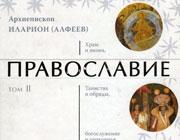 Православие. Том 2