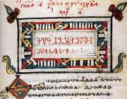 Летописная русская традиция и православное мировоззрение