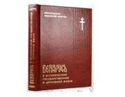 Беларусь в исторической, государственной и церковной жизни.