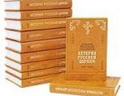 Истории Русской Церкви 1917-1997