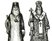 Священная одежда