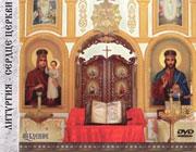 Литургия - сердце Церкви