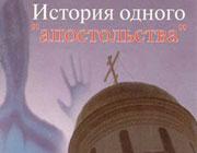 История одного «апостольства»