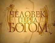 """Человек перед Богом - Фильм 1. """"Введение во Храм"""""""