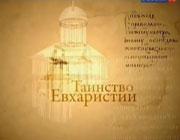 Человек перед Богом - Фильм 4. Таинство Евхаристии.
