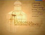 Человек перед Богом. Фильм 05. Исповедь, молитва и пост.