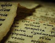 Введение в Ветхий Завет. Богодухновенность Библии