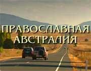 Планета Православия. Фильм 10-й. Австралия и Индонезия