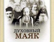 Духовный маяк: советы православных подвижников XX столетия