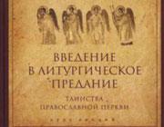 Введение в Литургическое Предание: Таинства Православной Церкви