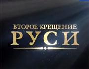 Второе Крещение Руси (2013)