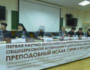 Митрополит Иларион открыл Первую международную патристическую конференцию Общецерковной аспирантуры