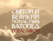 Обитель Ватопед на святой горе Афон