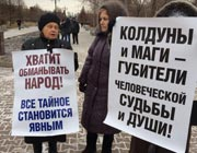 Православие против магии