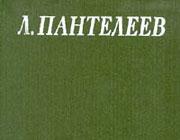 Наша Маша. Из записных книжек