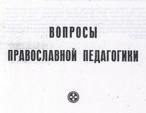Педагогическое наследие русской эмиграции