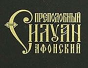 Старец Силуан Афонский