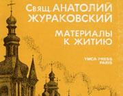 Анатолий Жураковский. Материалы к житию