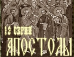 Фильм Апостолы