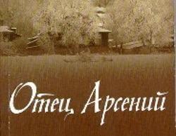 Аудио-книга Отец Арсений