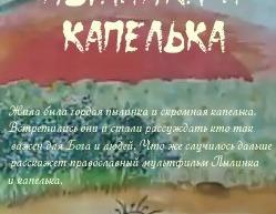 Мультфильм Пылинка и капелька