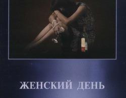 Фильм Восьмое марта