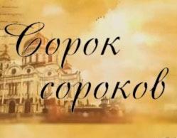 Фильм Сорок Сороков смотреть онлайн