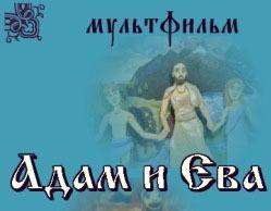 Мультфильм Адам и Ева