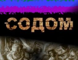 Фильм Содом