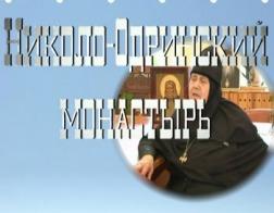 Николо-Одринский монастырь