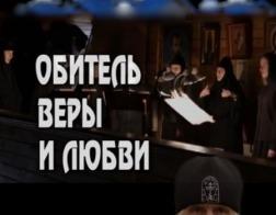 фильм Обитель Веры и Любви