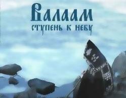 Фильм Валаам - ступень к небу