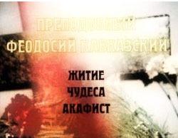 Преподобный Феодосий Кавказский. Житие и чудеса
