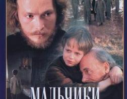 Фильм Мальчики (1990)