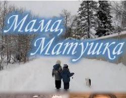 Фильм Мама Матушка
