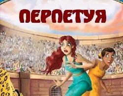Мультфильм История Перепетуи