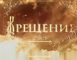 Фильм Крещение
