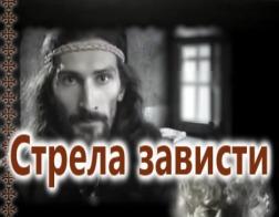 Фильм Стрела зависти
