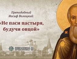 «Отбрось временное – и получи вечное»<br/>Преподобный Иосиф Волоцкий и его поучения