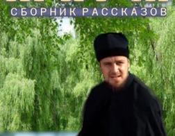 Фильм Притчи (сборник рассказов) смотреть онлайн