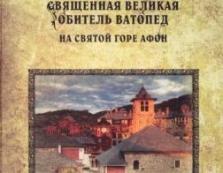 Фильм Монастырь Ватопед смотреть онлайн