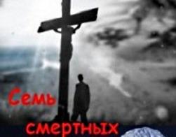 Фильм Семь смертных грехов смотреть онлайн