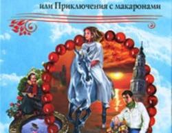 Аудиокнига Кассандра, или Приключения с макаронами