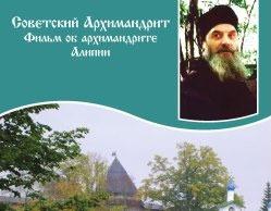 Фильм Советский Архимандрит смотреть онлайн