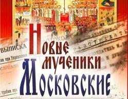 Фильм Новомученики Московские