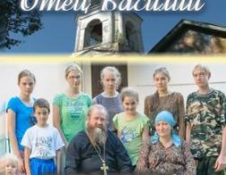 Фильм Отец Василий и его семья в горе и радости смотреть онлайн