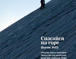 Фильм Спасайся на горе смотреть онлайн