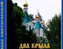 Фильм Два крыла Святогорской Лавры смотреть онлайн