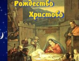 Мультфильм Рождество Христово смотреть онлайн